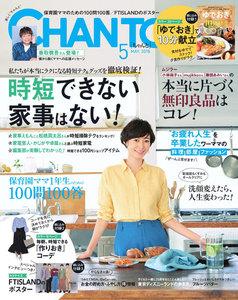 CHANTO(チャント) 2018年5月号 電子書籍版