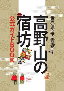 エイ出版社の書籍 高野山の宿坊 公式ガイドBOOK
