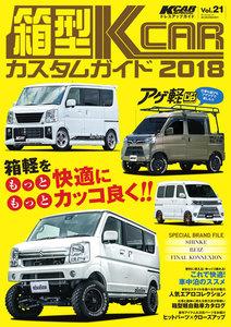 自動車誌MOOK 箱型K-CARカスタムガイド2018