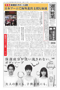 週刊粧業 第3123号