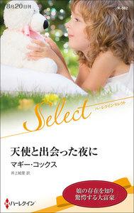天使と出会った夜に【ハーレクイン・セレクト版】 電子書籍版