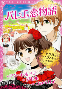 トキメキ夢文庫 バレエ恋物語 ドン・キホーテ/ジゼル/コッペリア