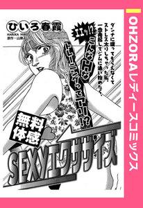 無料体感・SEXYエクササイズ 【単話売】