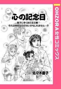 心の記念日 【単話売】 電子書籍版