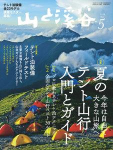 月刊山と溪谷 2019年5月号