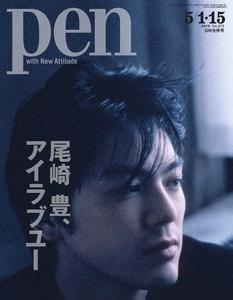 Pen 2019年5月1・15号(4月15日発売)