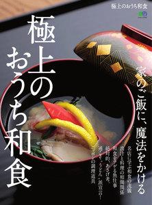 エイ出版社の実用ムック 極上のおうち和食