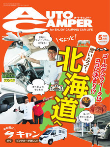 AutoCamper(オートキャンパー) 2019年5月号 電子書籍版