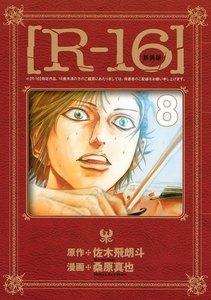 新装版[R-16] 8巻