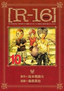 新装版[R-16] 10巻