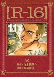 新装版[R-16] 11巻