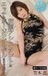 従順アシスタントにエッチなポージングモデルをさせてみた 笠木忍 激ヤバ写真集