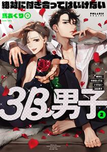 絶対に付き合ってはいけない3B男子(2)
