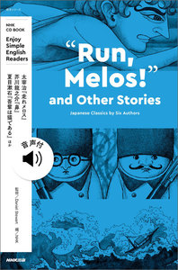 "【音声DL付】Enjoy Simple English Readers ""Run, Melos!"" and Other Stories Japanese Classics by Six Authors"