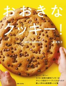 おおきなクッキー!