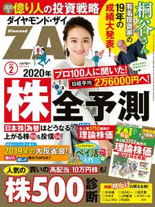 ダイヤモンドZAi 2020年2月号