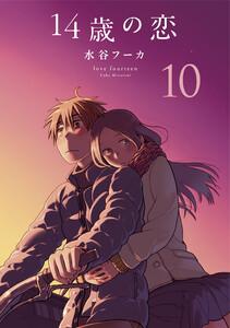 14歳の恋