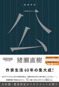 公〈おおやけ〉 日本国・意思決定のマネジメントを問う