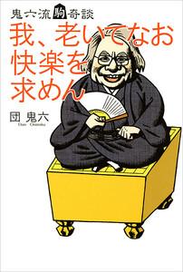 我、老いてなお快楽を求めん 鬼六流駒奇談 電子書籍版