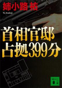 首相官邸占拠399分 電子書籍版