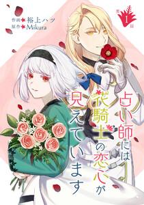 占い師には花騎士の恋心が見えています 第1話