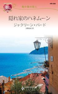 隠れ家のハネムーン 【地中海の恋人】