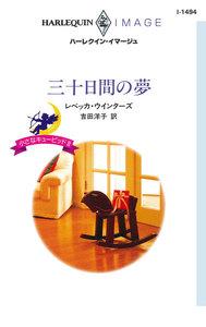 三十日間の夢 【小さなキューピッド II】 電子書籍版