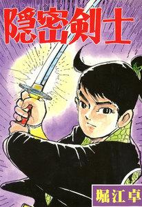 隠密剣士 電子書籍版