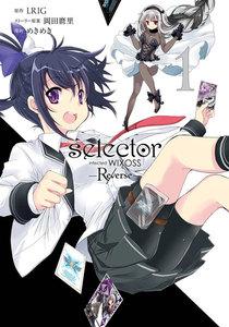 selector infected WIXOSS -Re/verse- 1巻