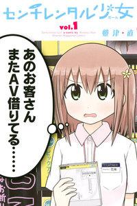 センチレンタル少女 1巻