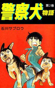 警察犬物語 2巻