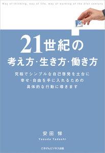 21世紀の考え方・生き方・働き方
