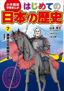 学習まんが はじめての日本の歴史7 激突する戦国大名 戦国時代 電子書籍版