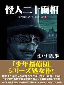 怪人二十面相 江戸川乱歩 名作ベストセレクション (1)