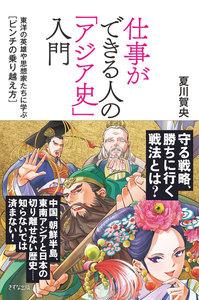 仕事ができる人の「アジア史」入門(きずな出版) 東洋の英雄や思想家たちに学ぶ[ピンチの乗り越え方]