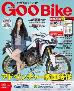 GooBike 2016年5月号 スペシャル版