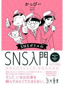 SNSポリスのSNS入門