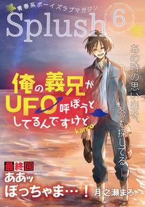 Splush vol.6 青春系ボーイズラブマガジン あの時の思い出を、今も探してる―。