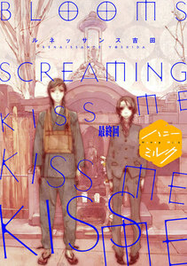 BLOOMS SCREAMING KISS ME KISS ME KISS ME 分冊版 5巻