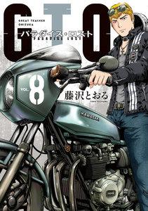GTO パラダイス・ロスト 8巻