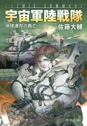 宇宙軍陸戦隊 地球連邦の興亡 電子書籍版