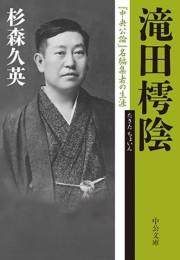 滝田樗陰 『中央公論』名編集者の生涯
