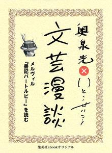 メルヴィル『書記バートルビー』を読む(文芸漫談コレクション)