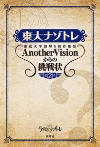 東大ナゾトレ 東京大学謎解き制作集団AnotherVisionからの挑戦状 第2巻
