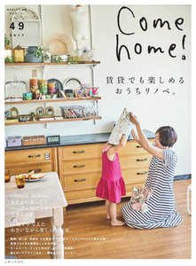 Come home!(カムホーム) vol.49
