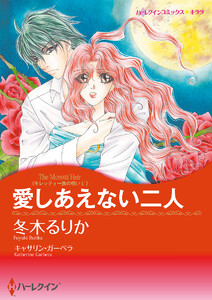 愛のない結婚 セレクトセット vol.2