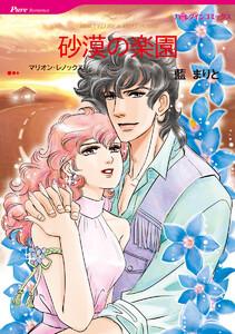 異国で芽生えるロマンスセレクトセット vol.2