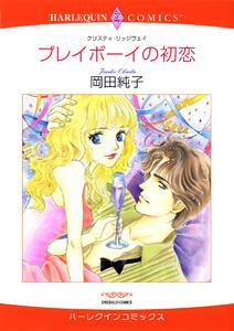 永遠の愛へかわるときセット vol.2