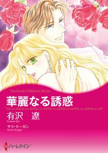 落札された恋セット vol.4