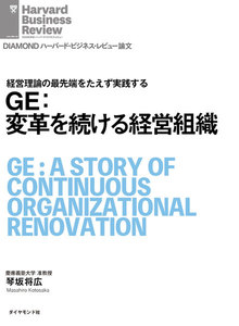 GE:変革を続ける経営組織